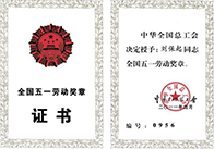 National May 1 Labour Medal for Liu Baoqi, the Chairman