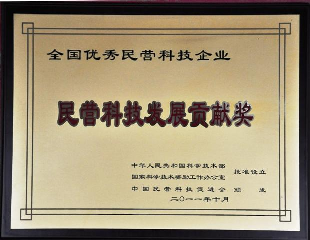 China Private Scientific & Technological Development Contribution Award