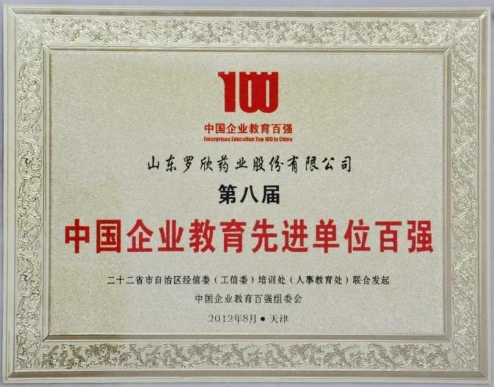 Top 100 Advanced Enterprises in Education