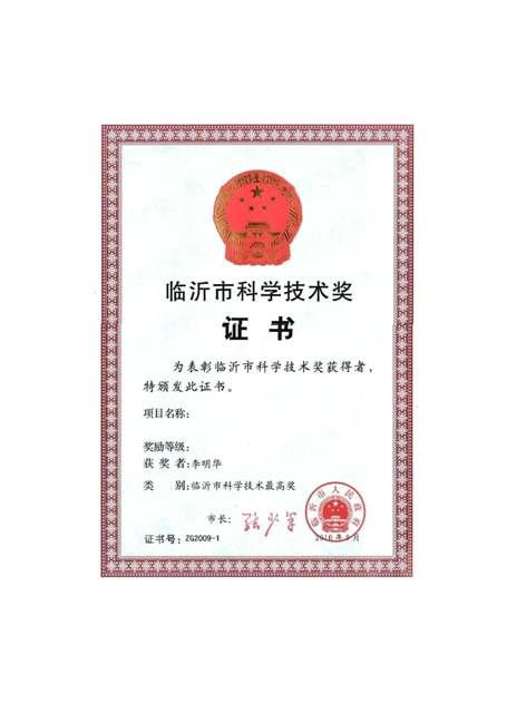 """Highest Science and Technology Award of Linyi City"" for Li Minghua, the General Manager"