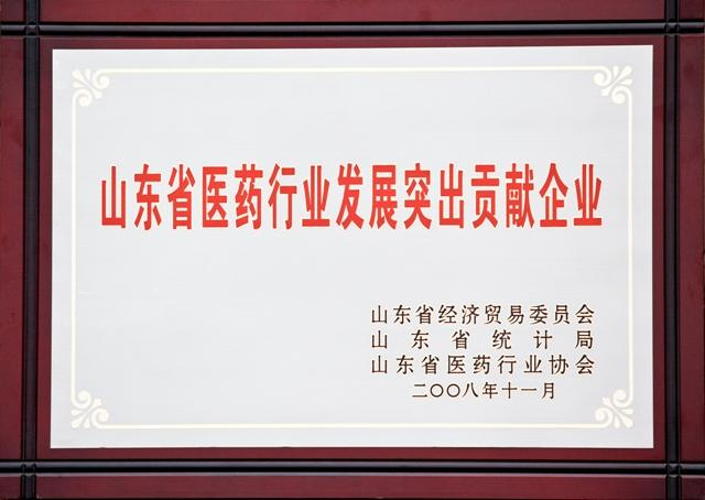 Outstanding Contribution Enterprise in Shandong pharmaceutical industry