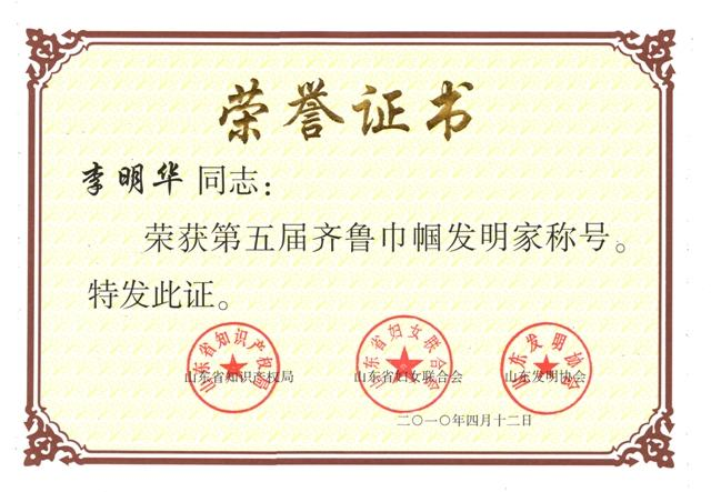 Li Minghua, the General Manager, is honored as the Outstanding Inventor in Shandong Province.