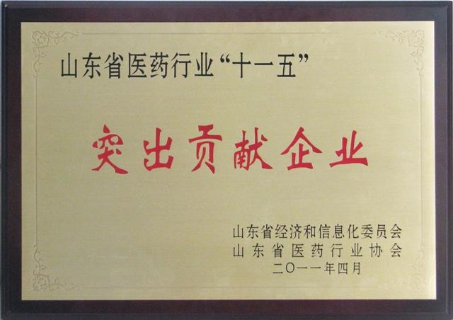 Outstanding Contribution Enterprise in Shandong pharmaceutical industry during the Eleventh Five-year Period