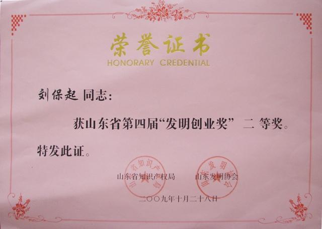 董事长刘保起荣获发明创业奖