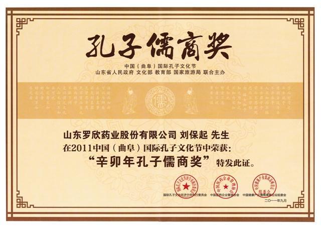 董事长刘保起荣获辛卯年孔子儒商奖
