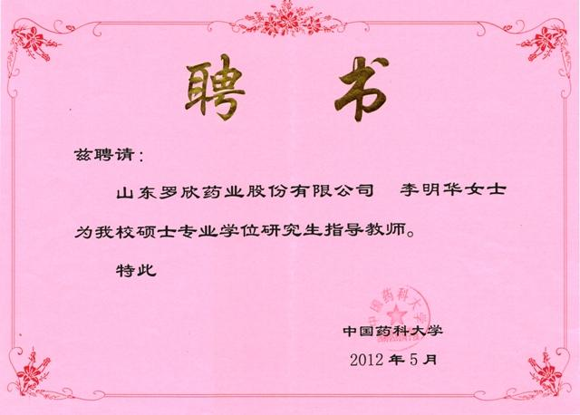 Li Minghua, the General Manager, is hired as the postgraduate tutor by China Medicine University.