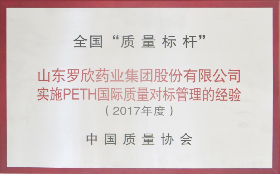 2017年度全国质量标杆