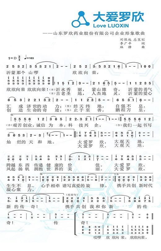 大爱雷竞技首页歌词.jpg