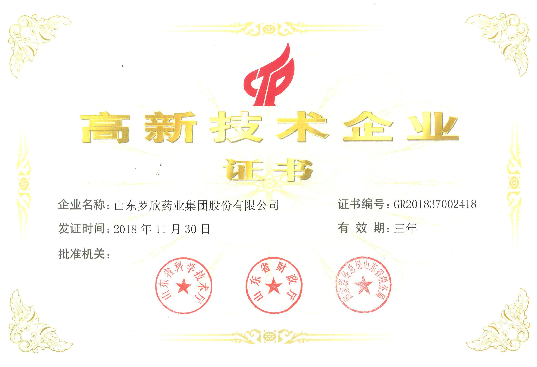 国家高新技术企业(乐虎国际维一官网)