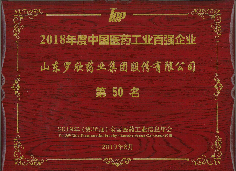 2018年度中国医药工业百强企业