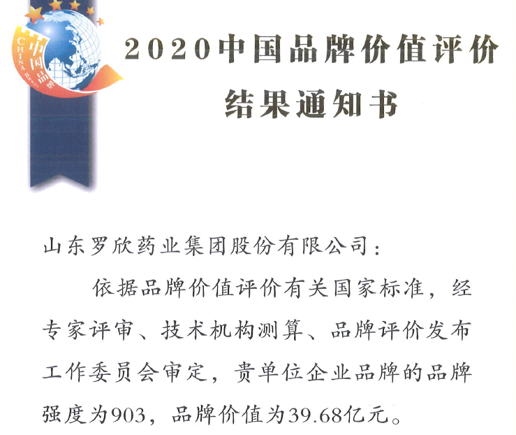 2020年中国品牌价值榜企业