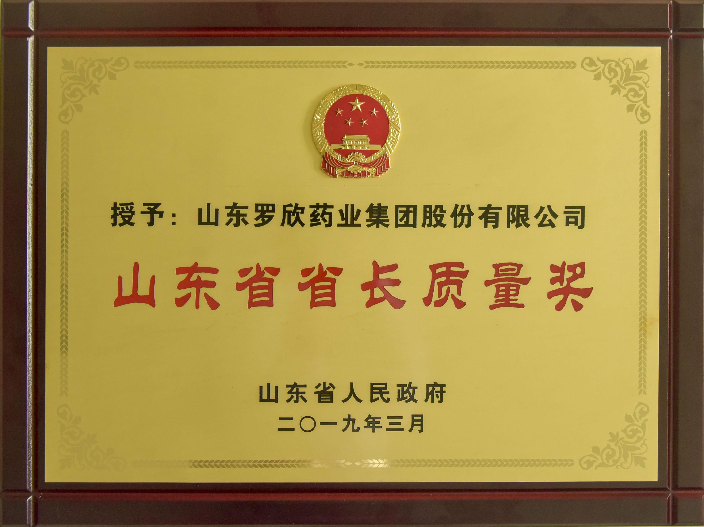 山东省省长质量奖