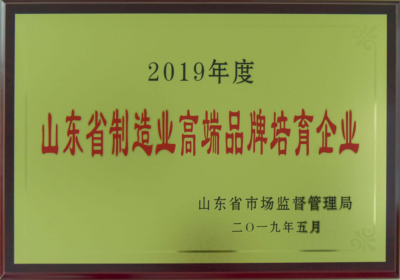 山东省制造业高端品牌培育企业