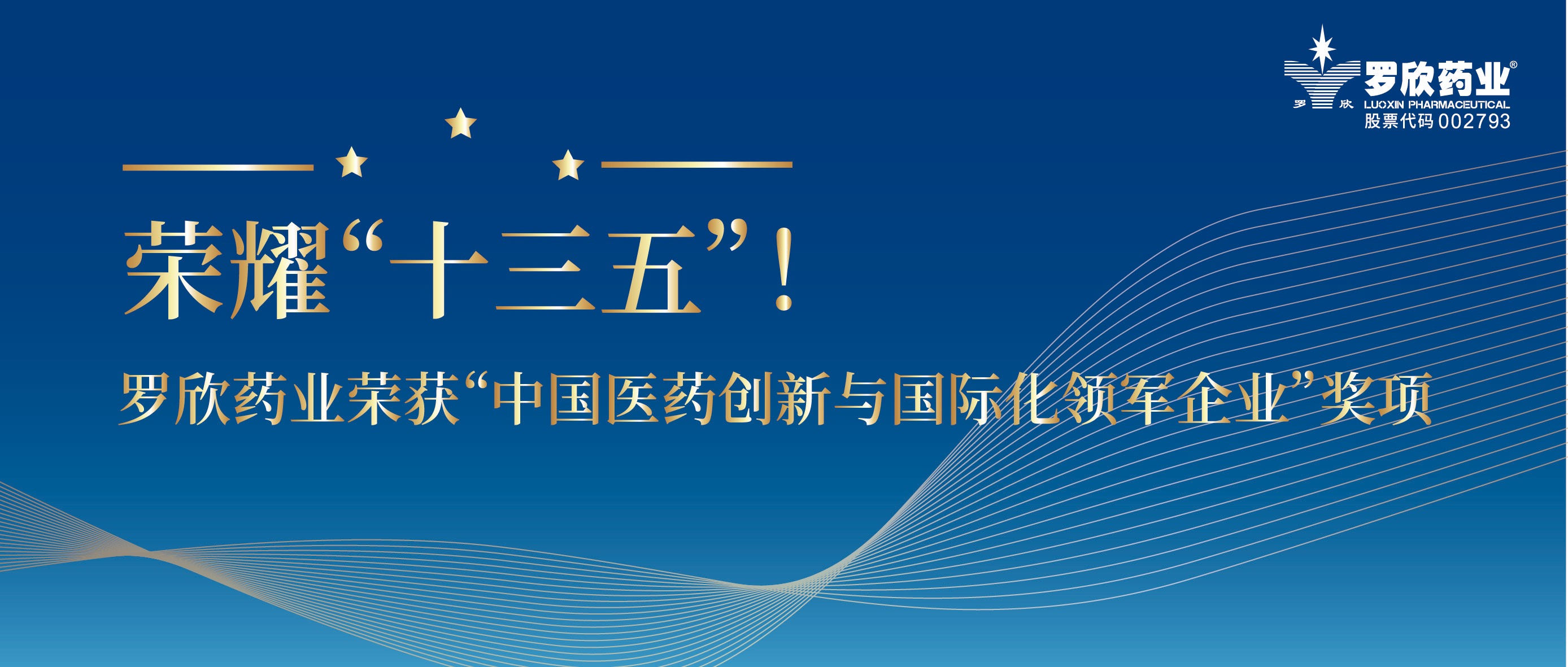 荣耀十三五头图.jpg