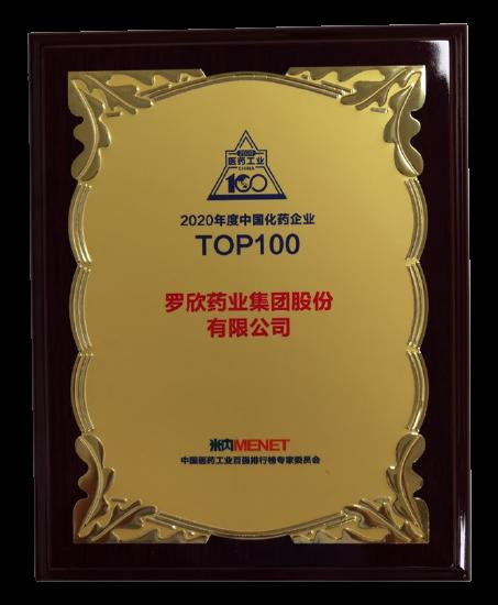 2020年度中国化药企业TOP100
