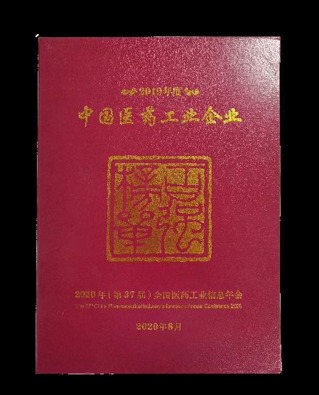2019年度中国医药工业百强企业榜