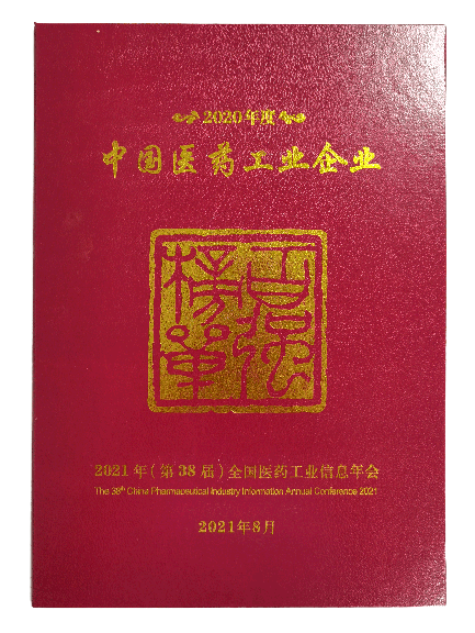 2020年度中国医药工业百强企业榜