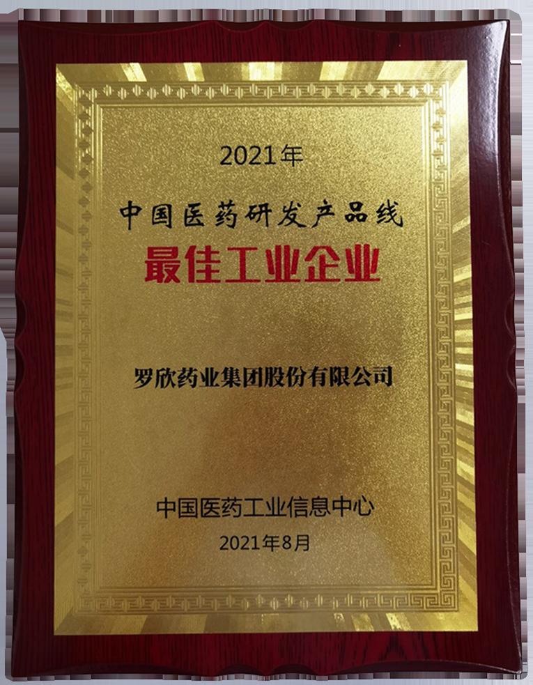 2021年中国医药研发产品线最佳工业企业