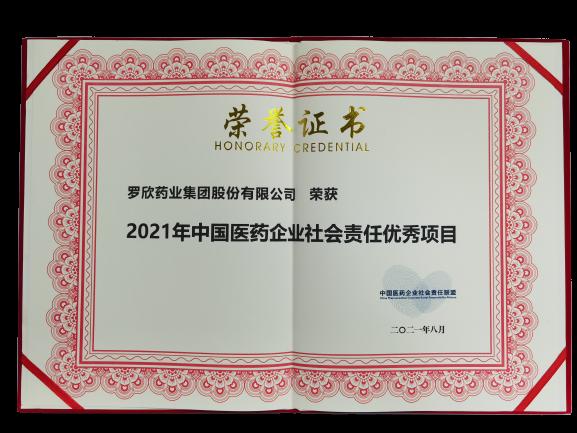 2021年中国医药企业社会责任优秀项目