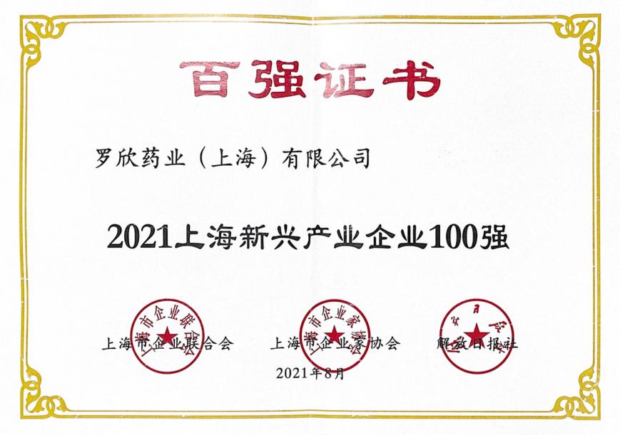 2021上海新兴产业企业100强