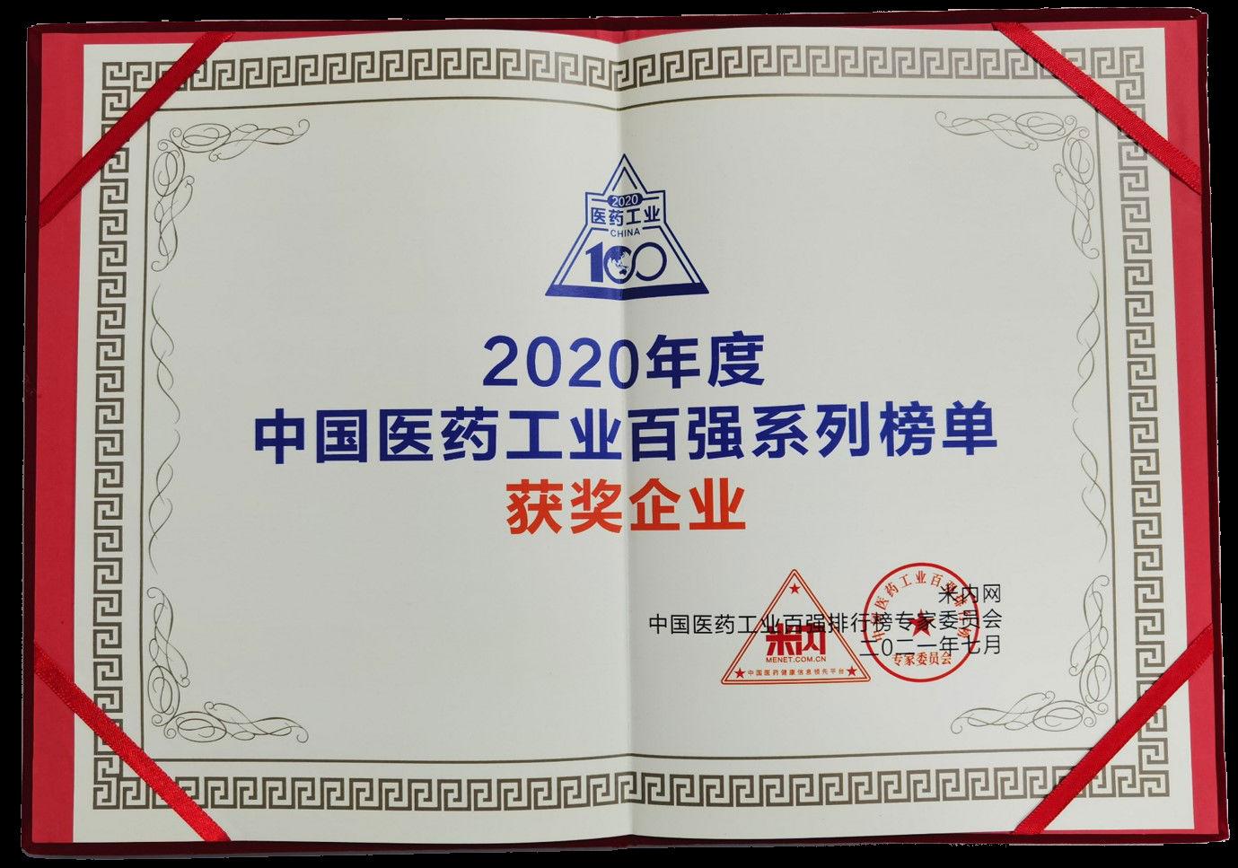 2020年度中国医药工业百强系列榜单